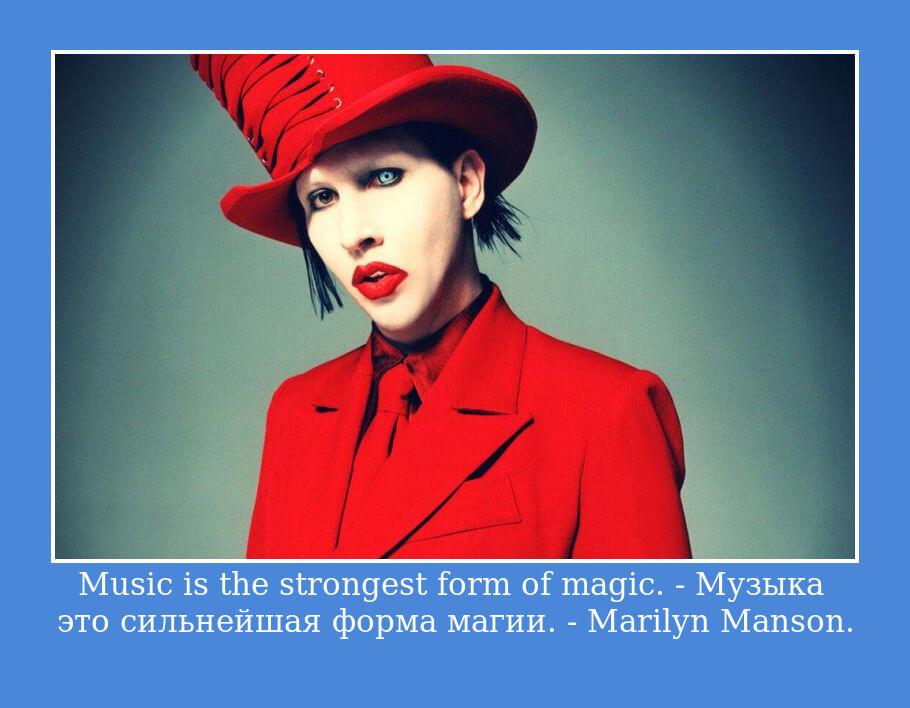 НА фото изображена цитата Мэрлина Мэнсона о музыке.