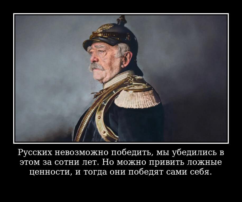 На фото изображена цитата Бисмарка о русских.