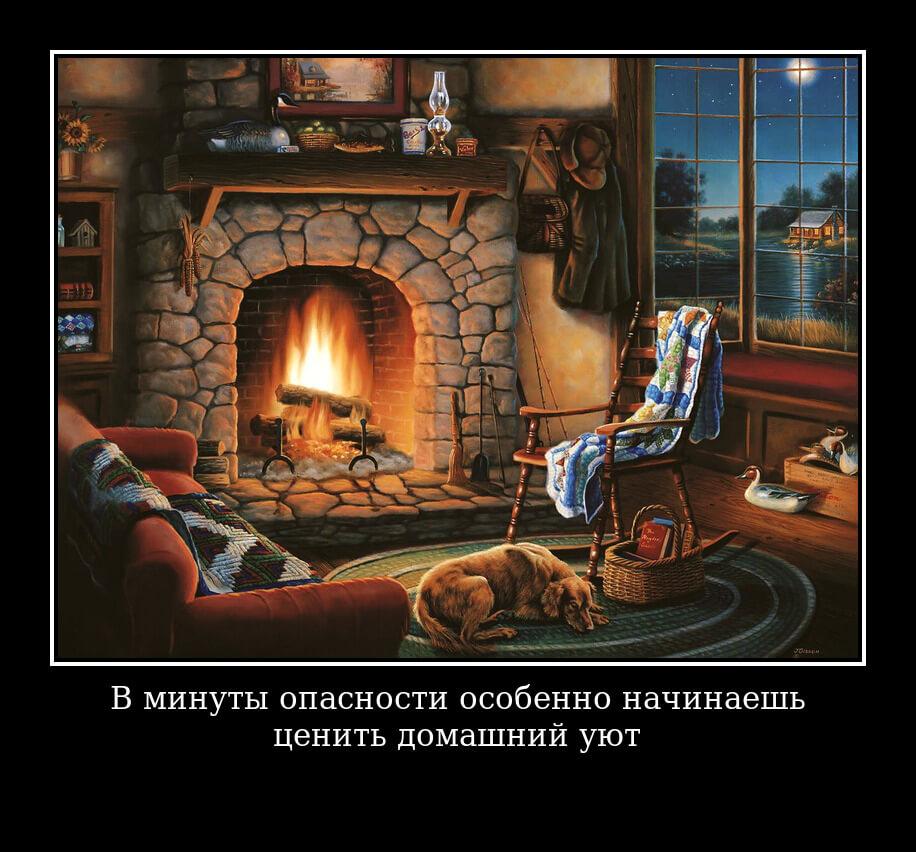 На фото изображено высказывание о домашнем уюте.