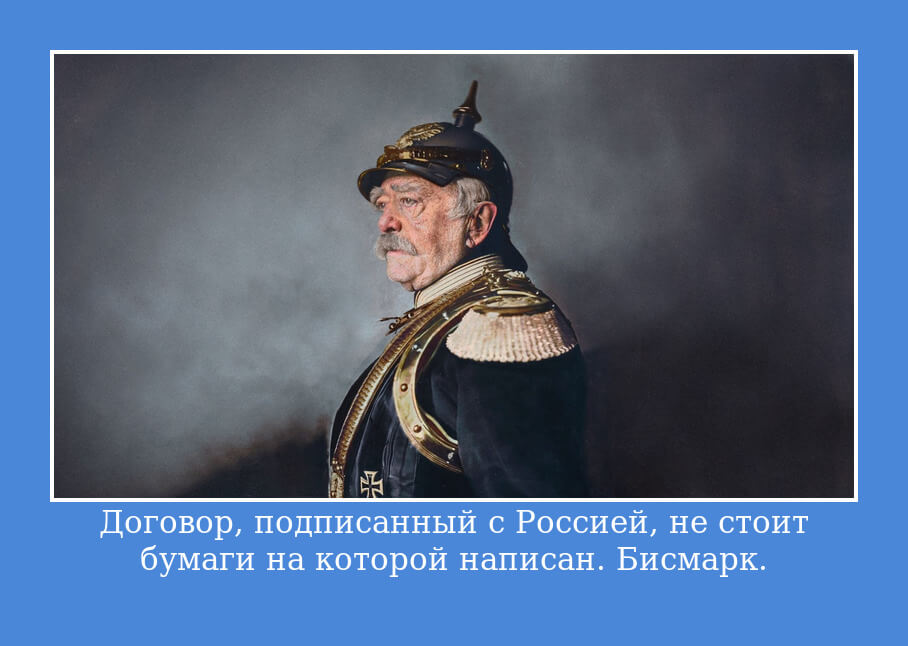 На фото изображена цитата Бисмарка о России.