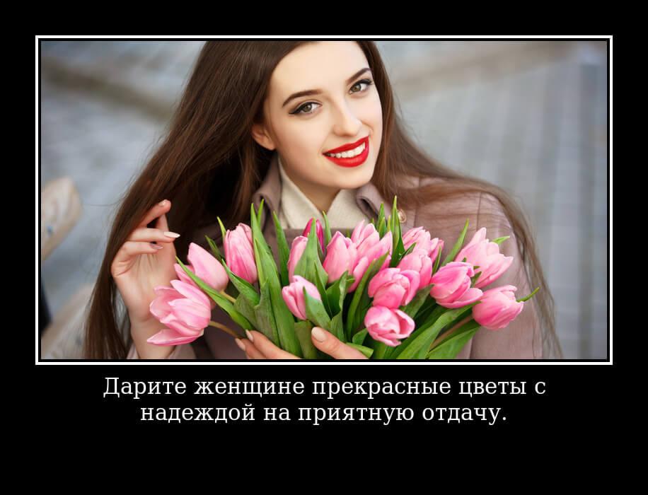 На фото изображены цитата о цветах девушкам.