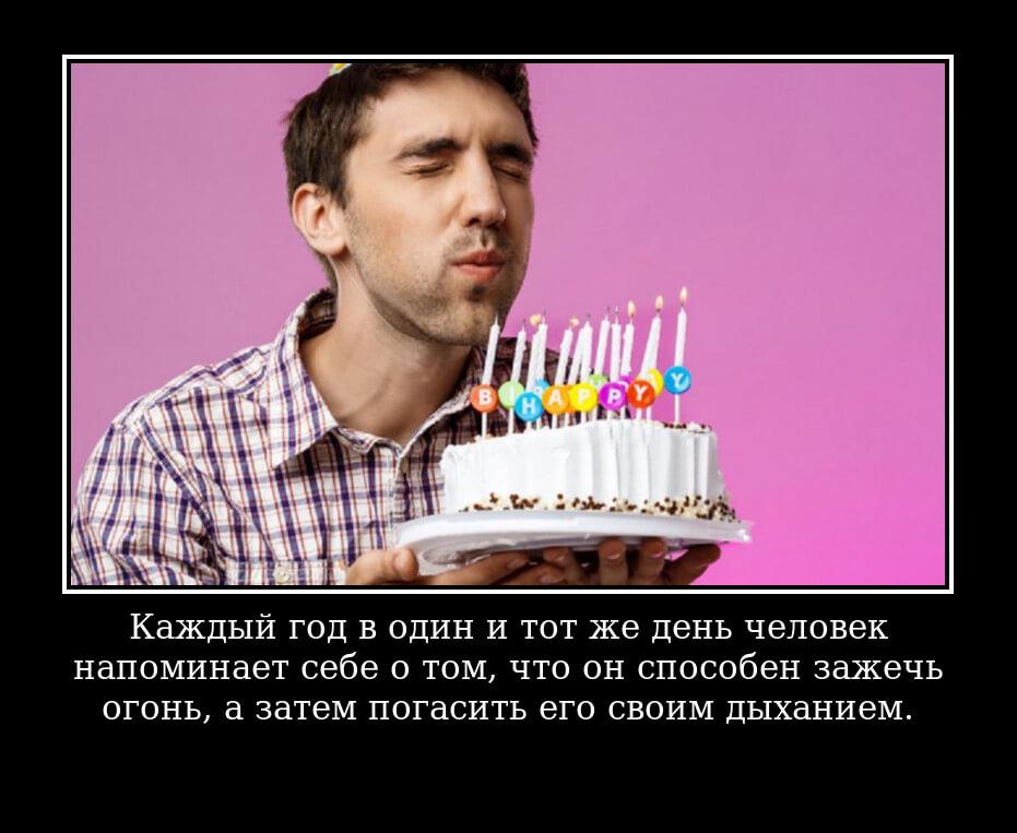 На фото изображена цитата про день рождения.