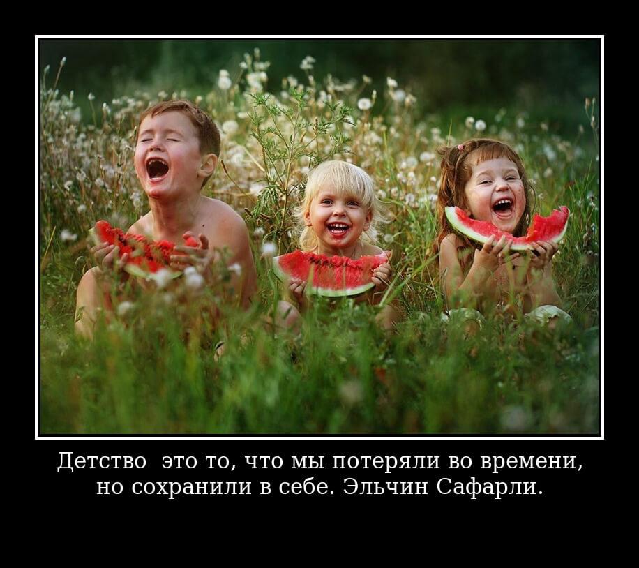 На фото изображена цитата о детстве.