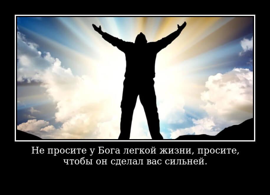 На фото изображена цитата про Бога.