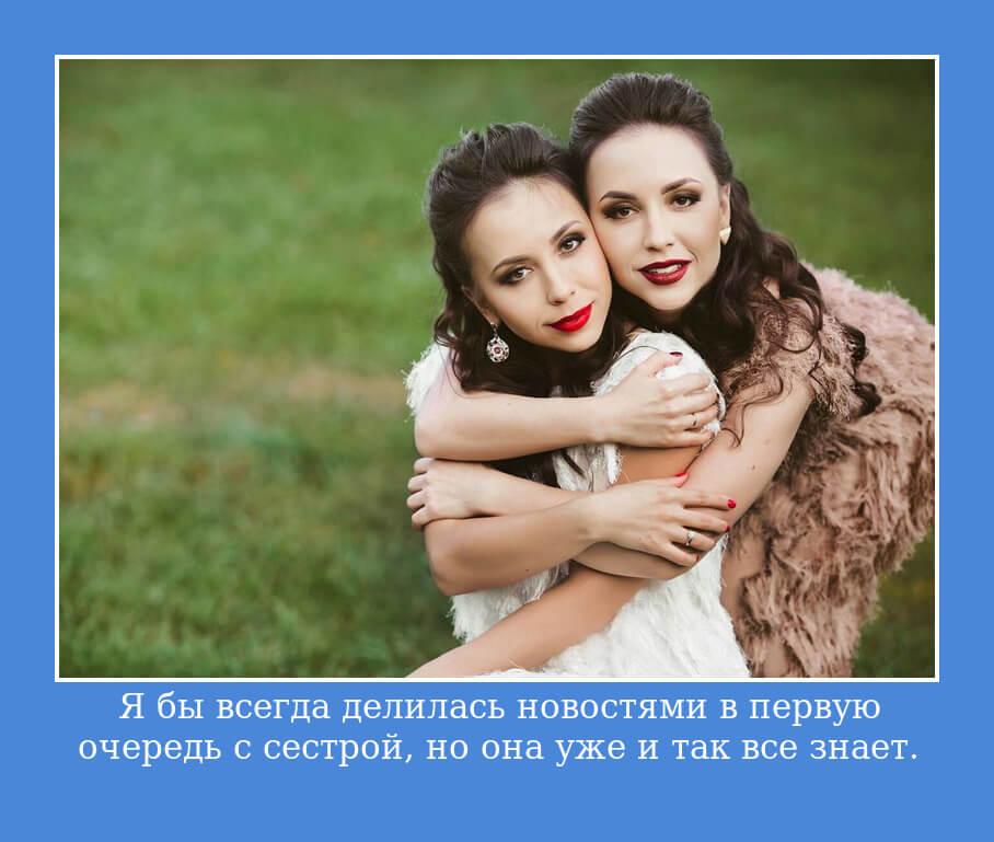 """На фото изображена цитата """"Я бы всегда делилась новостями в первую очередь с сестрой, но она уже и так все знает""""."""