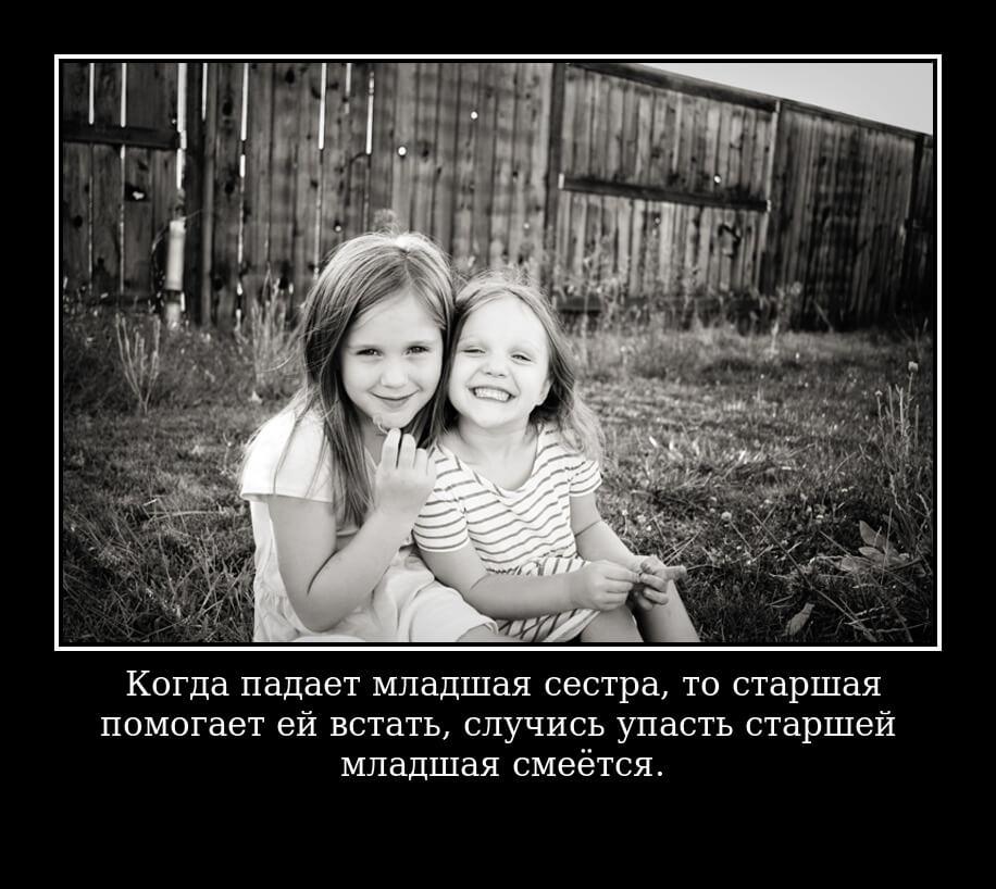 На фото изображена цитата про старшую и младшую сестер.