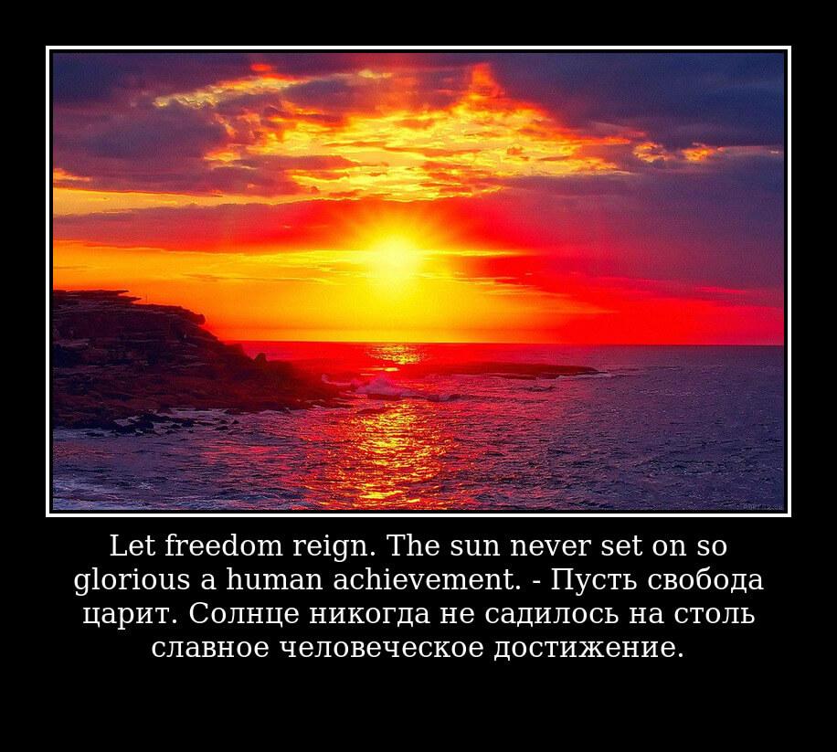 На фото изображена цитата о солнце на английском с переводом.
