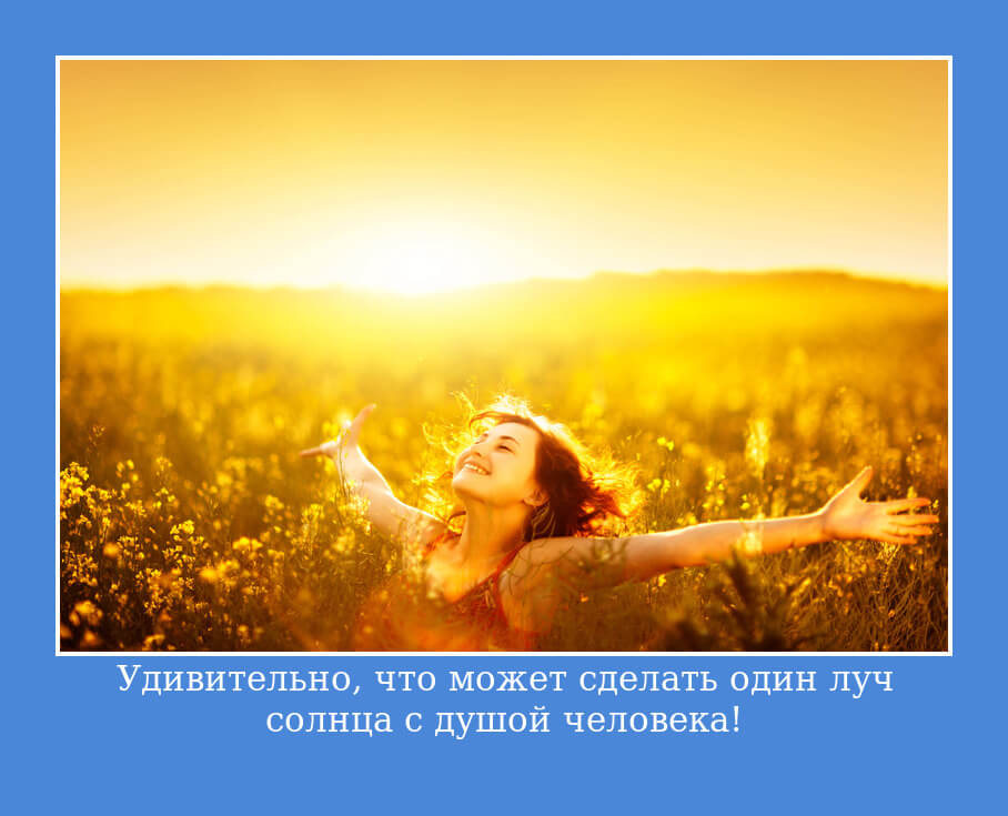 На фото изображена цитата о солнце.