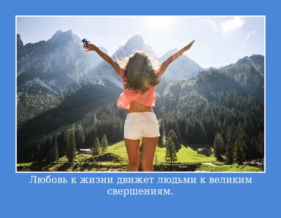 """На фото изображена цитата """"Любовь к жизни движет людьми к великим свершениям""""."""