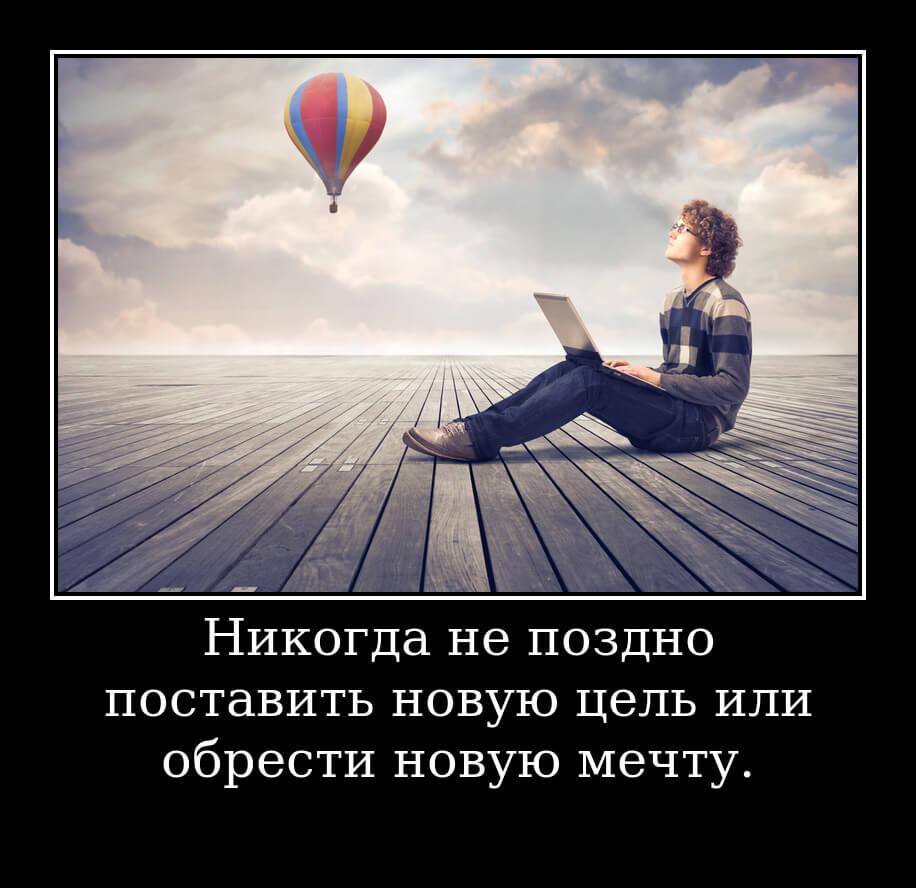 На фото изображена цитата о цели и мечте.