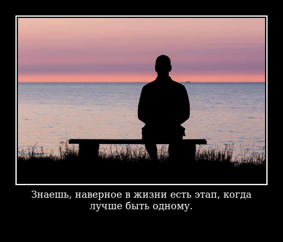 На фото изображена цитата об одиночестве.