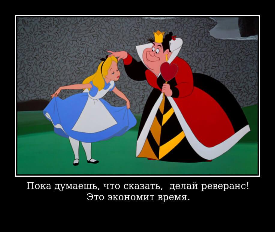 На фото изображена цитата из книги Алиса в стране Чудес.