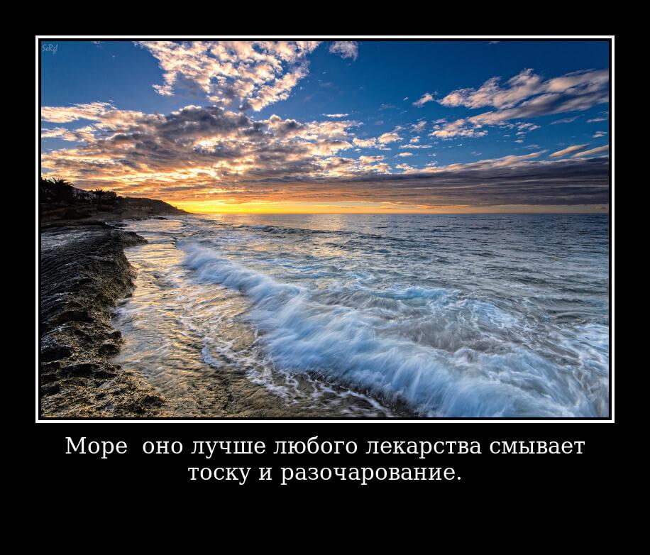 На фото изображена цитата о море.