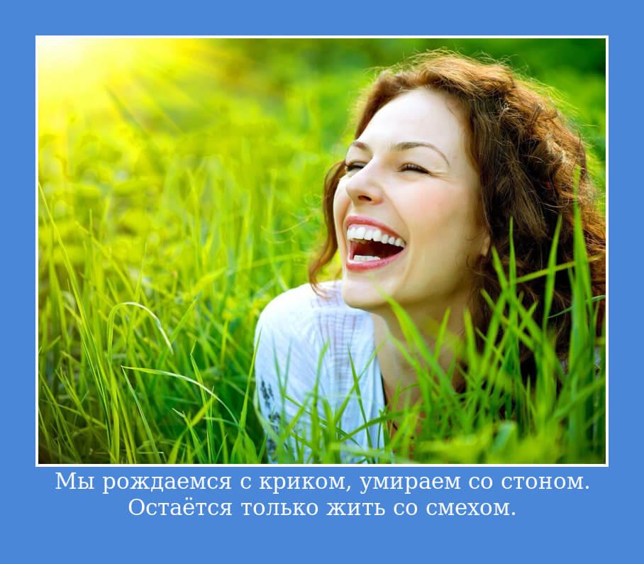 На фото изображена цитата о смехе.