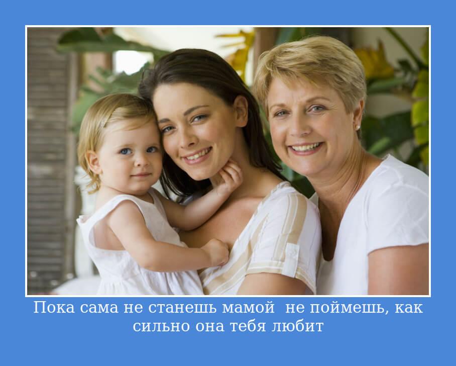 На фото изображено высказывание о материнской любви.