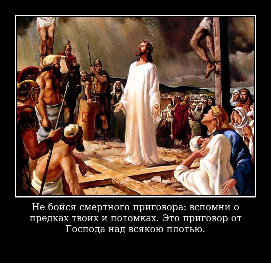 На фото изображена цитата из Библии о смерти.