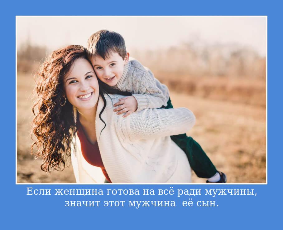 На фото изображена цитата о матери и сыне.