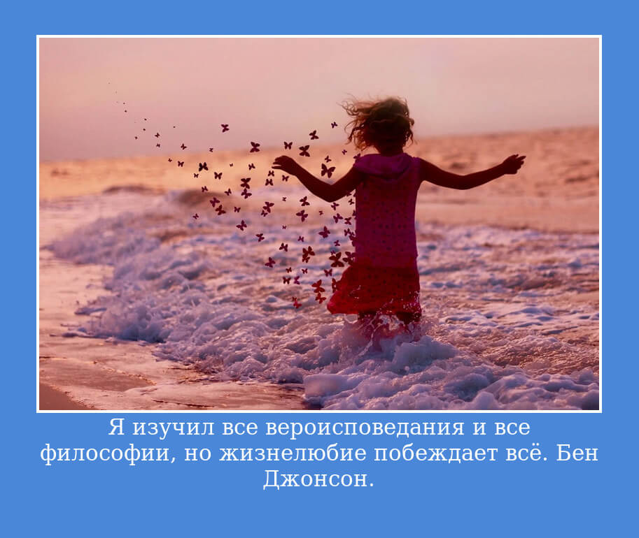 На фото изображена позитивная цитата для поднятия настроения.