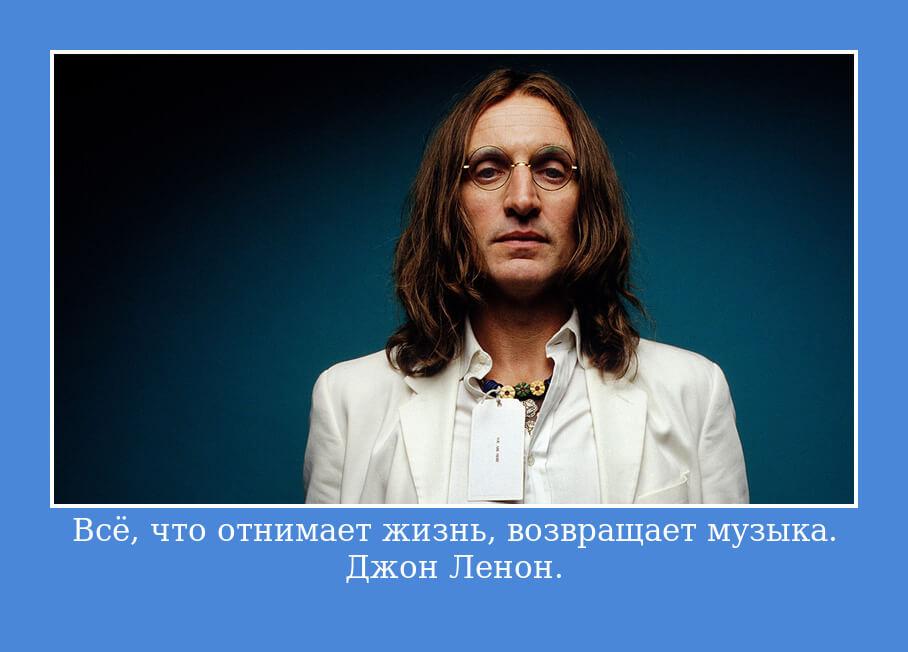На фото изображено высказывание Джона Ленона о музыке.