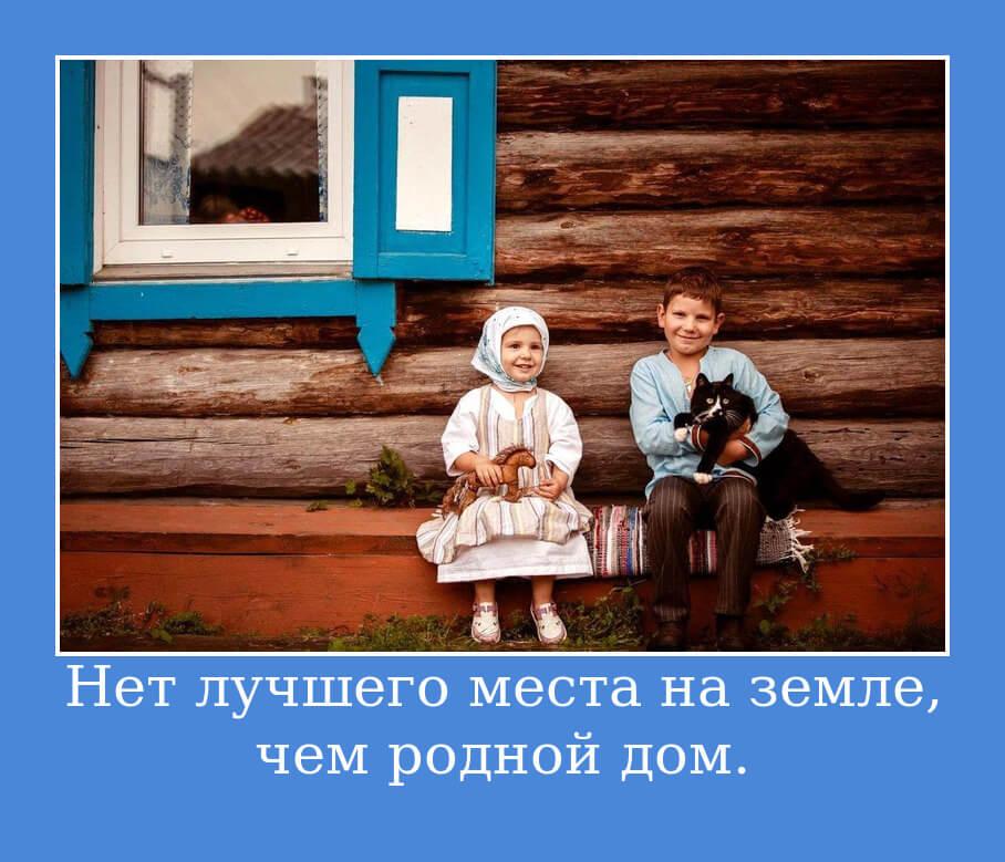 На фото изображена цитата о родном доме.