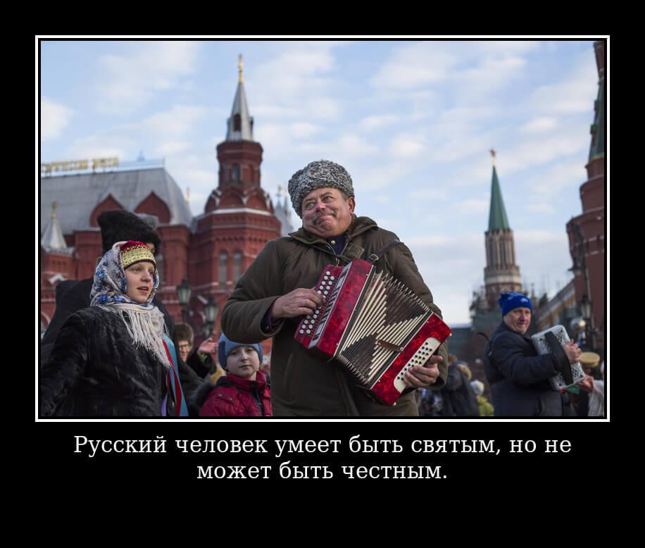 На фото изображена цитата о русских.