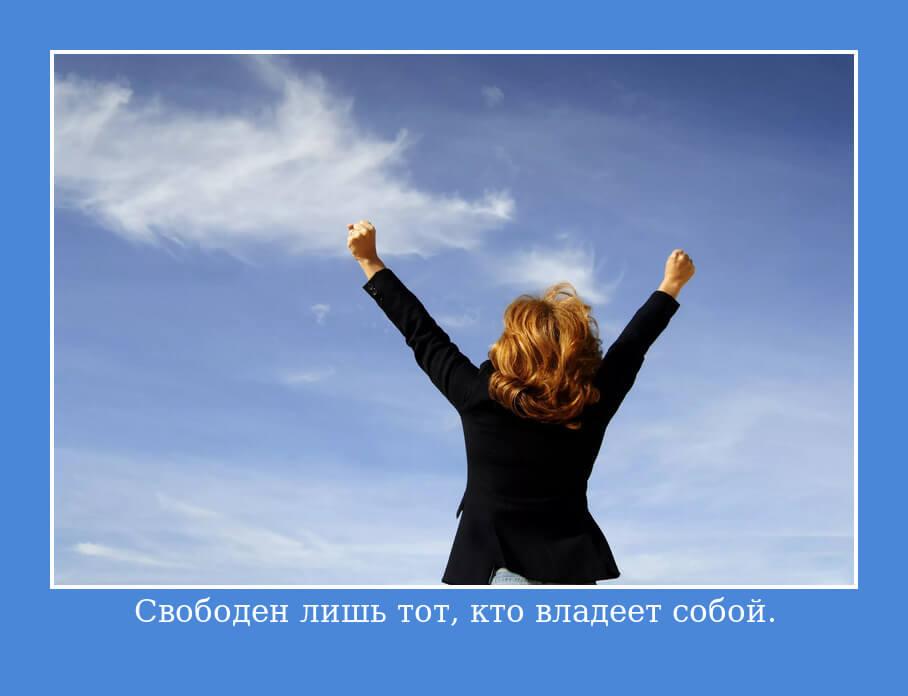 На фото изображена цитата про свободу.
