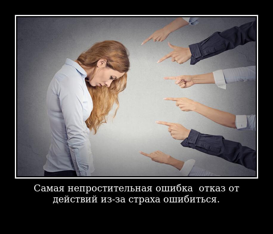 """На фото изобраджено высказывание """"Самая непростительная ошибка – отказ от действий из-за страха ошибиться""""."""