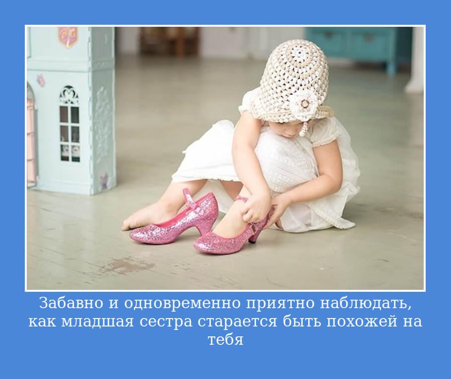 На фото изображена цитата про младшую сестру.