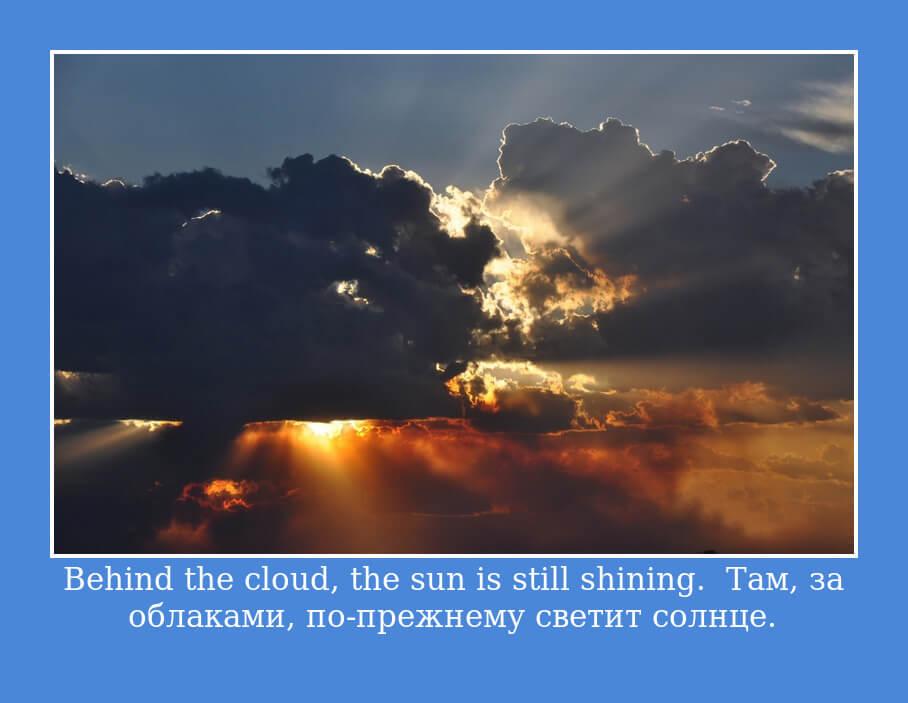 На фото изображено высказывание о солнце на английском.