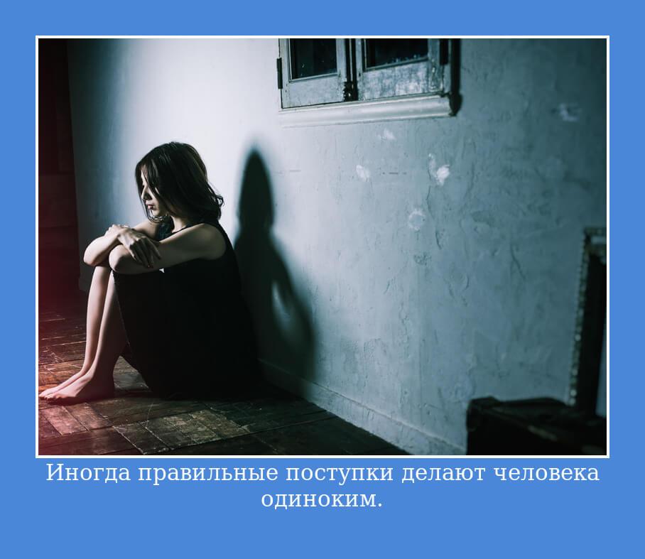 На фото изображено высказывание про одиночество.