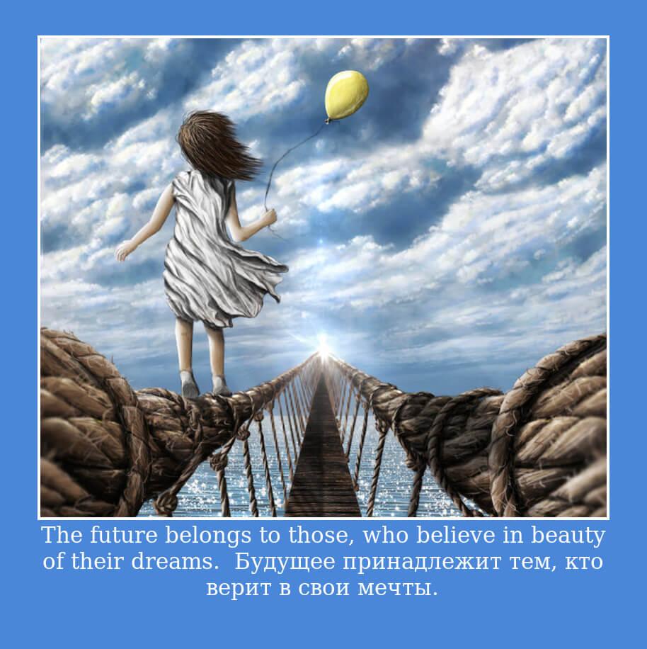 На фото изображена цитата о мечте на английском.