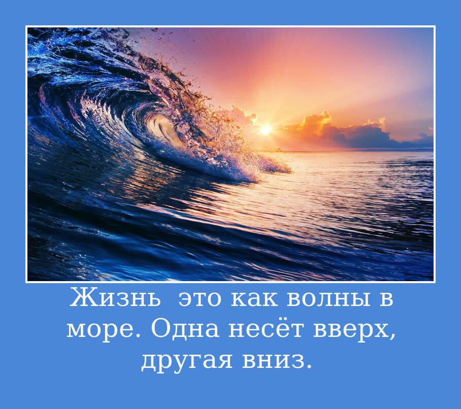 На фото изображена цитата про море.