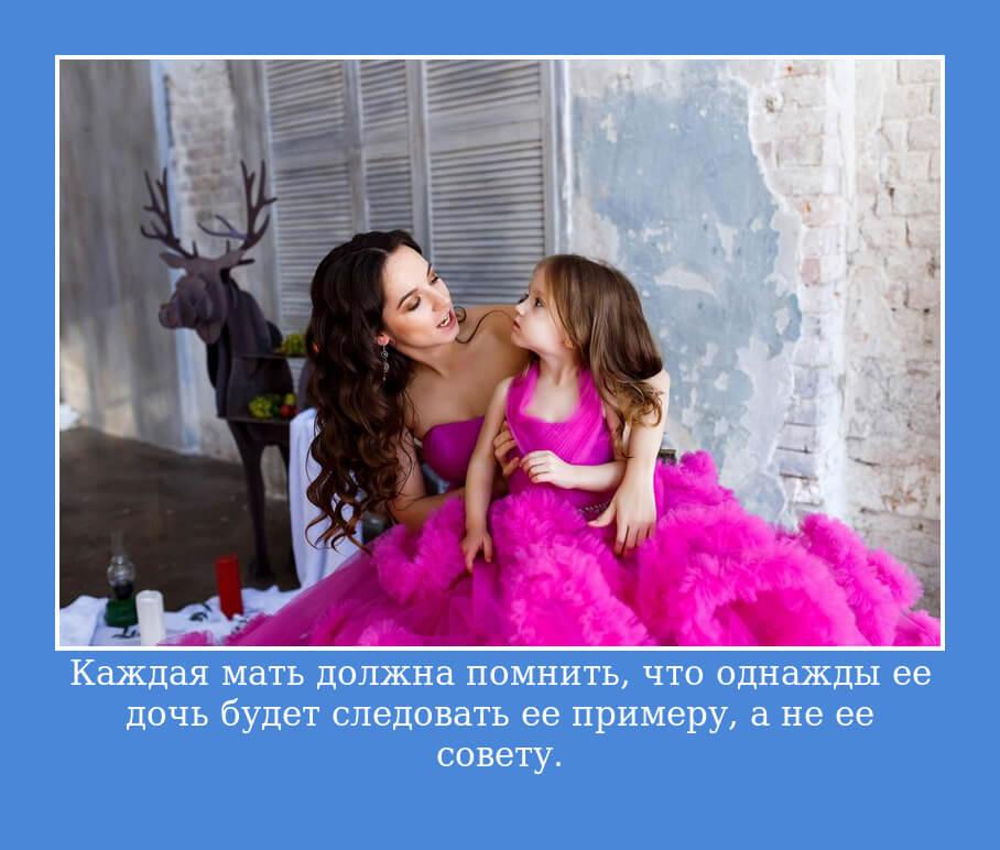 На фото изображена цитата о матери и дочери.