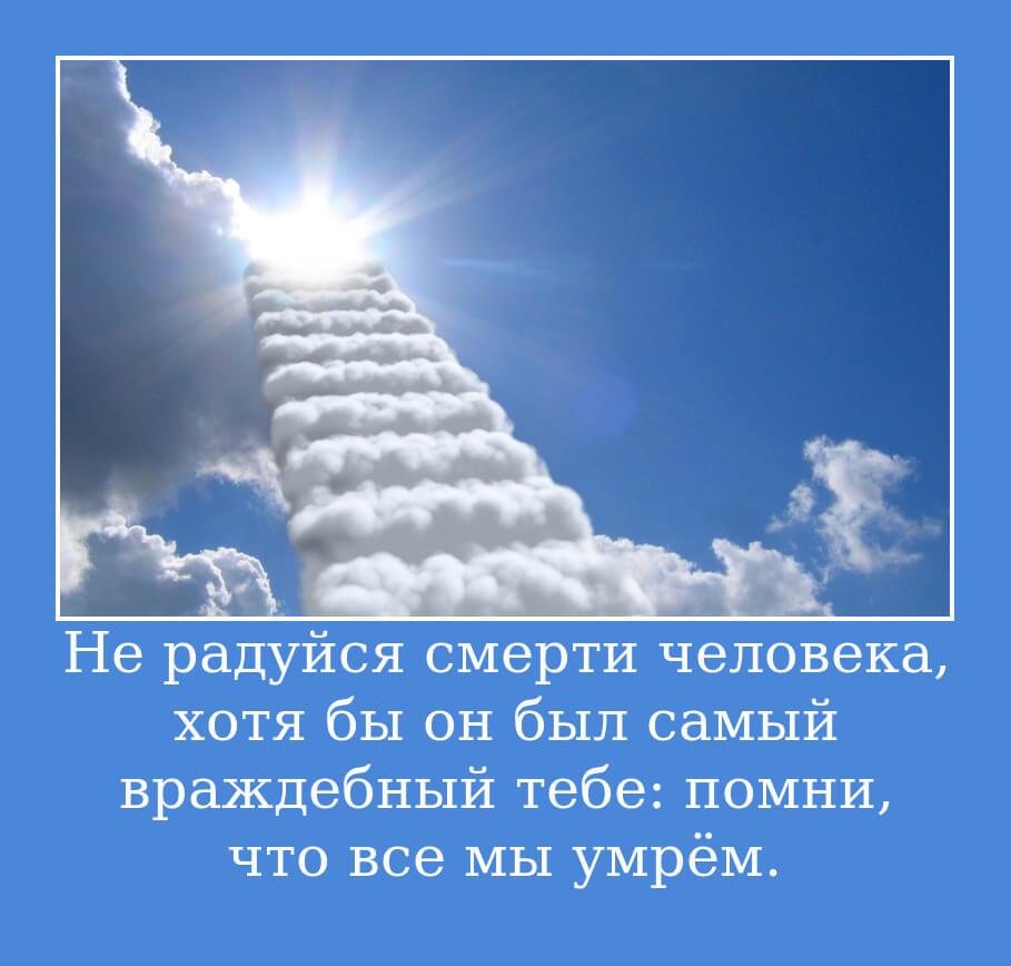 На фото изображено высказывание из Библии про смерть.