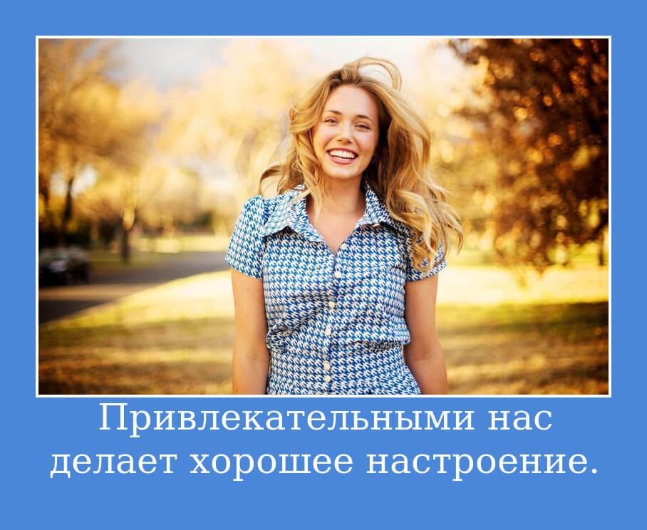 На фото изображена цитата о хорошем настроении.