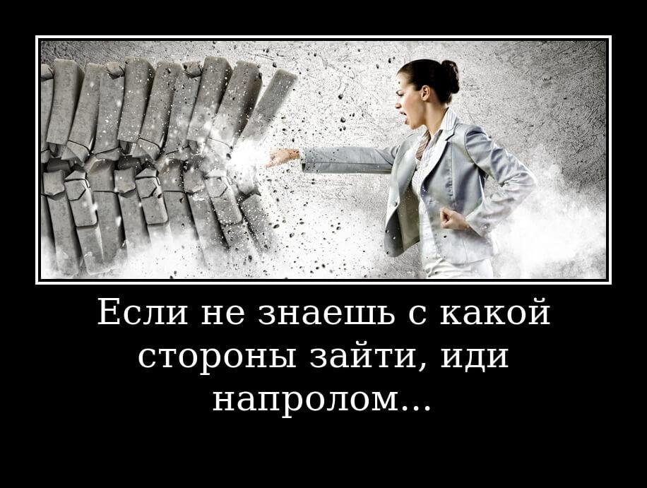 На фото изображена цитата Если не знаешь с какой стороны зайти, иди напролом...