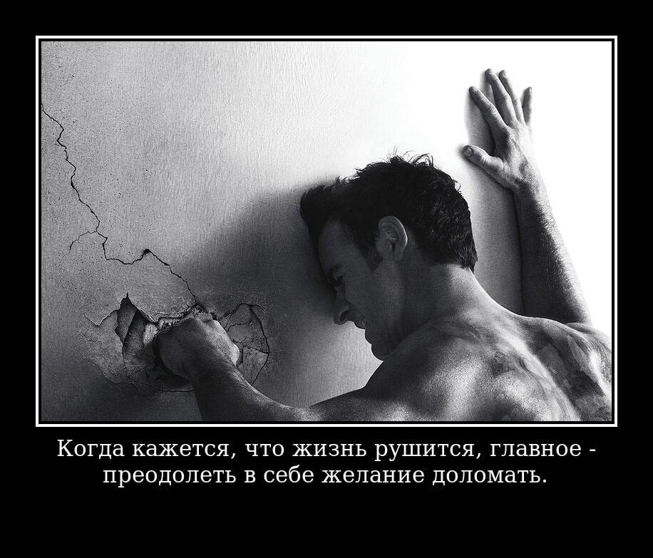 """На фото изображена цитата """"Когда кажется, что жизнь рушится, главное - преодолеть в себе желание доломать""""."""