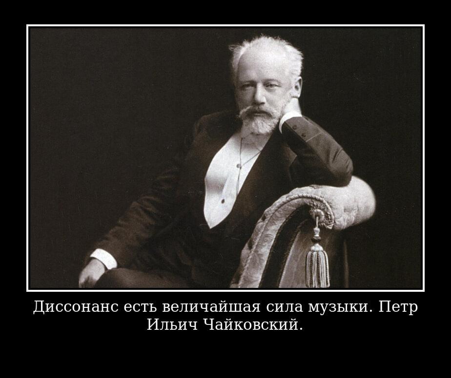 На фото изображена цитата Петра Чайковского.