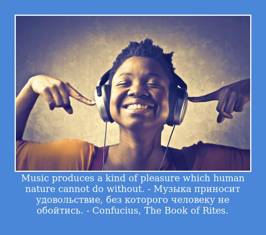 На фото изображено высказывание о музыке.
