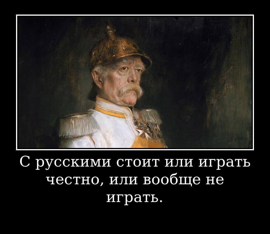 На фото изображена цитата Бисмарка про русских.