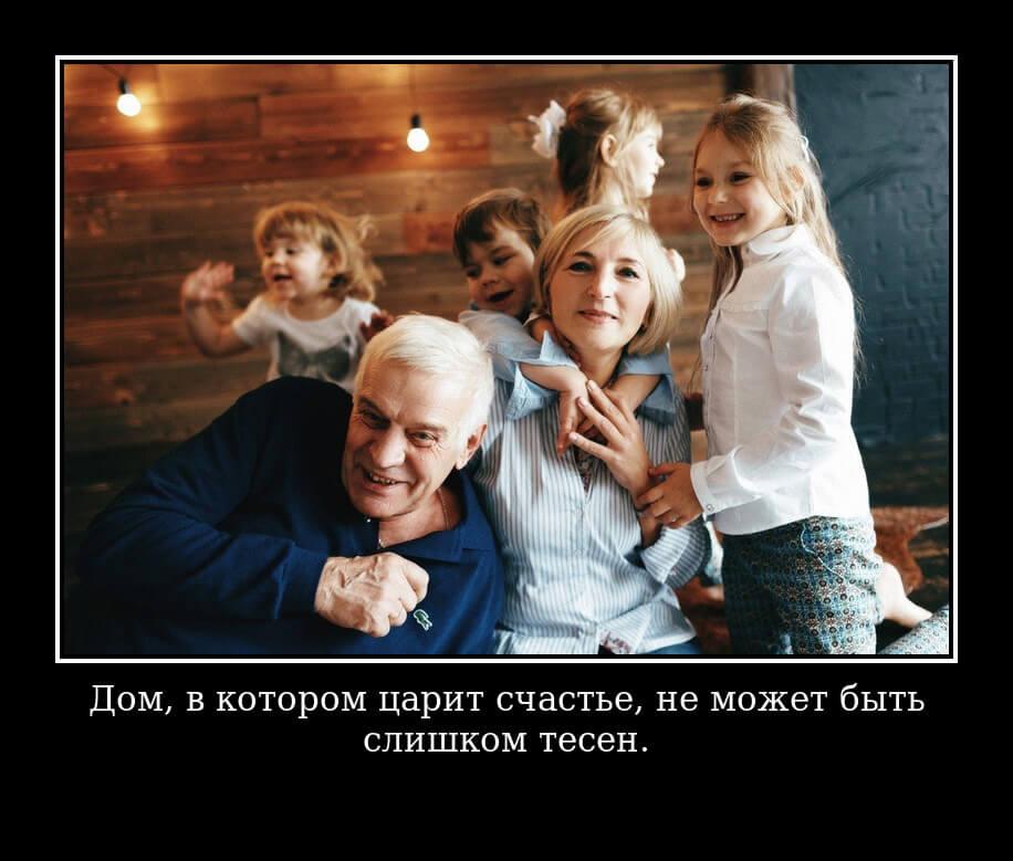 На фото изображена цитата о семье и доме.
