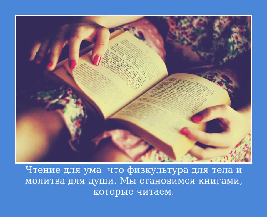 На фото изображена цитата о чтении книг.