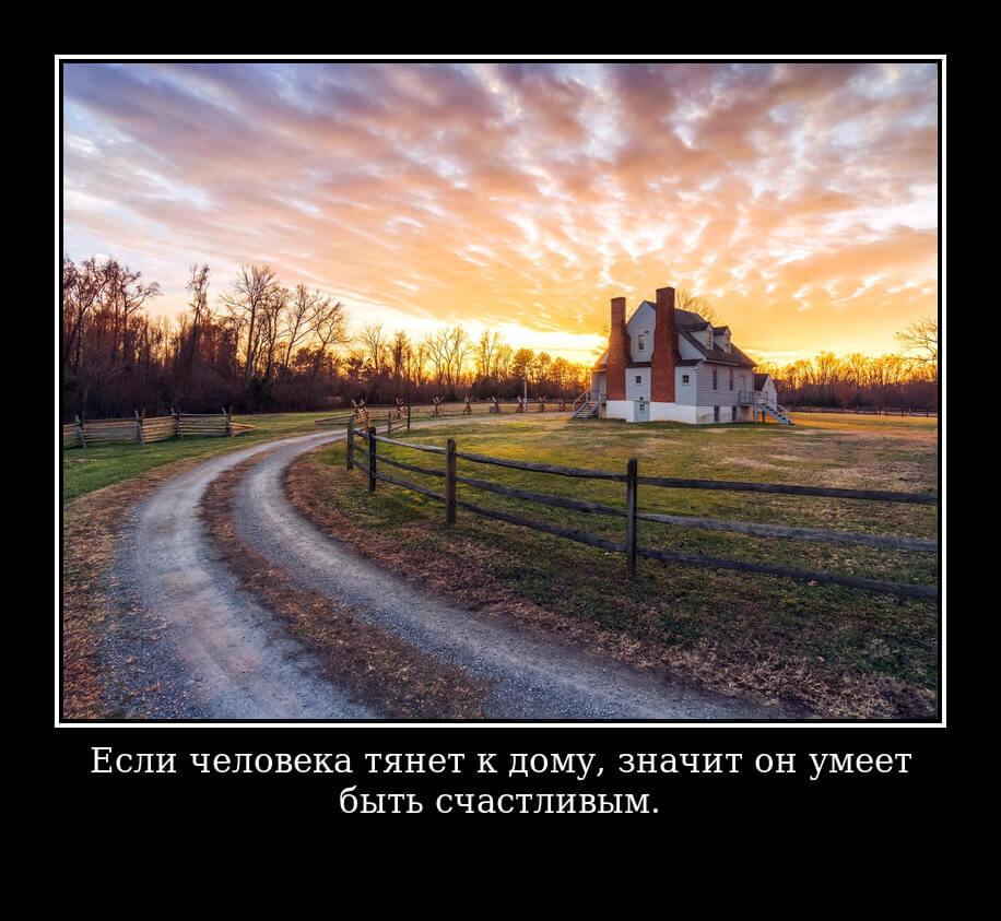 На фото изображено высказывание о доме.