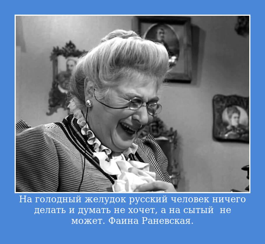 На фото изображено высказывание Раневской о русских.