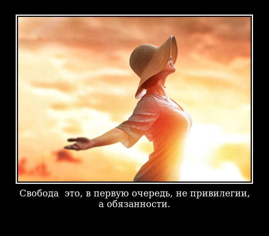 На фото изображена цитата о свободе.