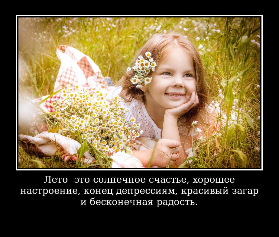 На фото изображена цитата про лето.