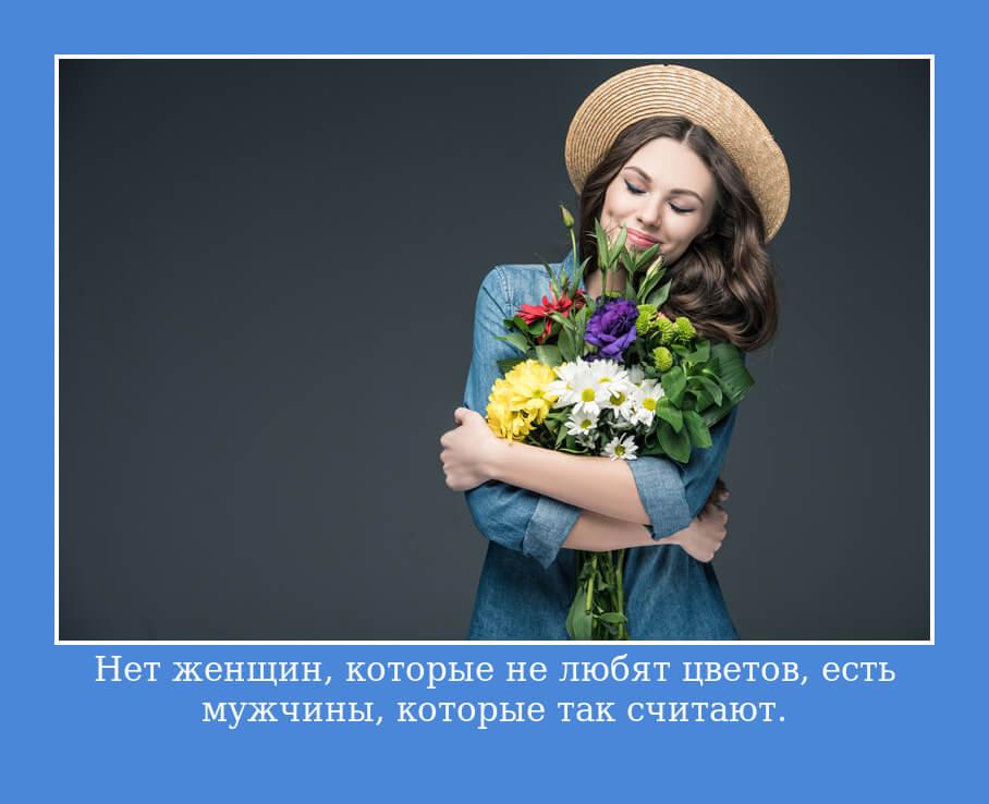 На фото изображено высказывание о цветах и девушках.