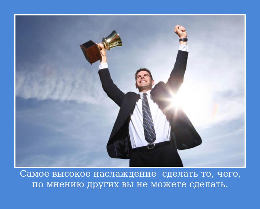 """На фото изображена цитата """" Самое высокое наслаждение — сделать то, чего, по мнению других вы не можете сделать""""."""