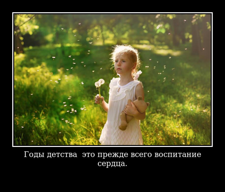 На фото изображена цитата про детство.