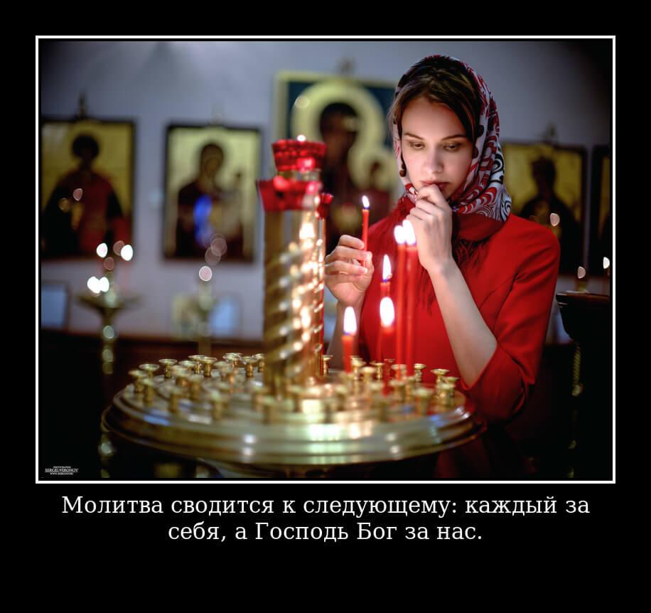 """На фото изображена цитата """"Молитва сводится к следующему: каждый за себя, а Господь Бог за нас""""."""